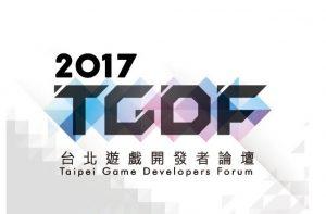 [TGDF2017] 台北遊戲開發者論壇 敬邀產業先進